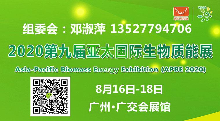 2020第九届亚太国际生物质能展 8月16-18日 广州•广交会展馆