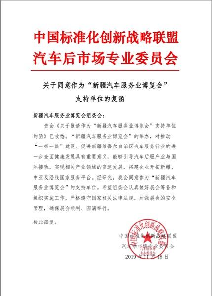 中国标准化创新战略联盟汽车后市场专业委员会_副本.jpg