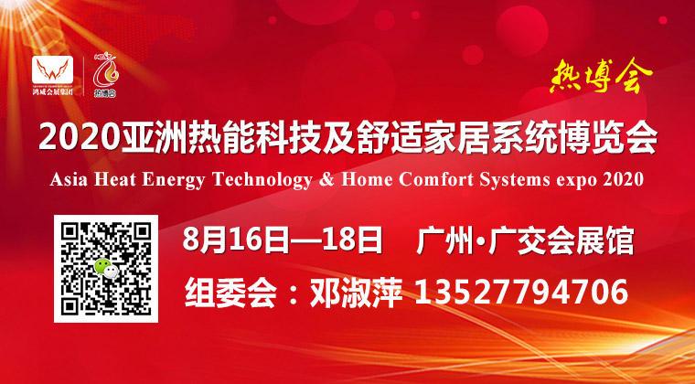 2020亚洲热能科技及舒适家居系统博览会(热博会) 8月16-18日 广州•广交会展馆