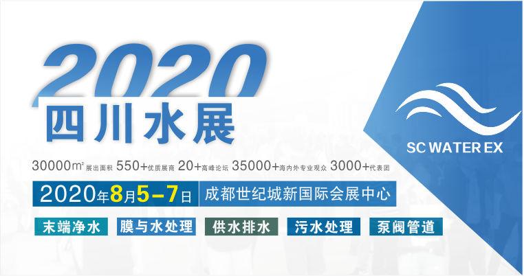 中国四川水展