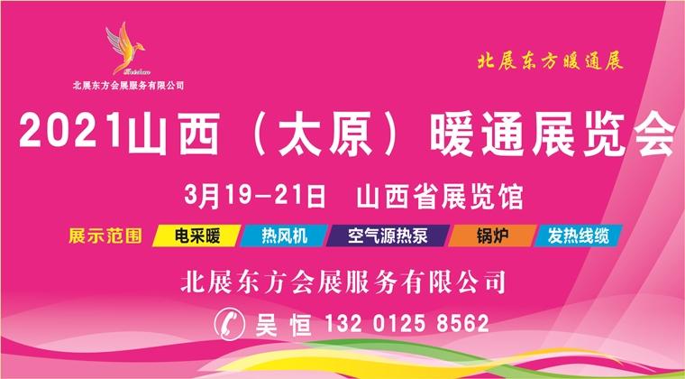 2021山西(太原)暖通展览会 2021中国(山西)清洁供暖博览会 2021年3月19-21日