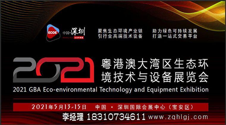 粤港澳大湾区生态环境技术与设备展览会