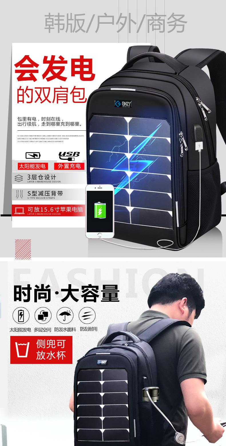 新款太阳能发电双肩包大容量防水防刮太阳能背包