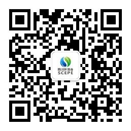 2021中国四川环保博览会 2021年3月18日-20日 成都世纪城新国际会展中心..