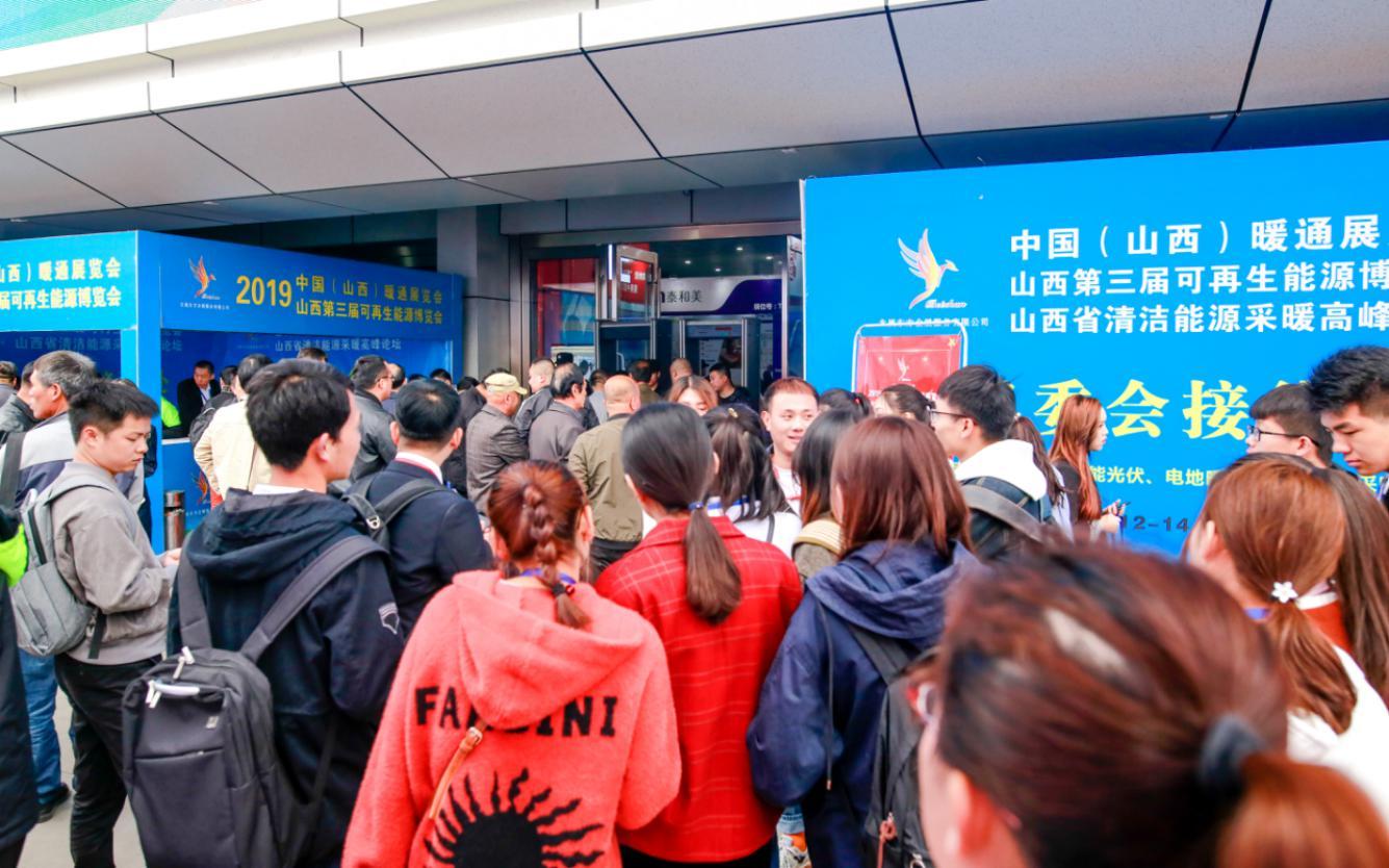 2021山西(太原)暖通展览会 2021中国(山西)清洁供暖博览会 2021年3月19-..