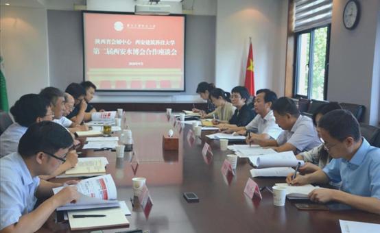 省会展中心与西安建筑科技大学召开2020中国(西安)国际水处理技术与装备博..