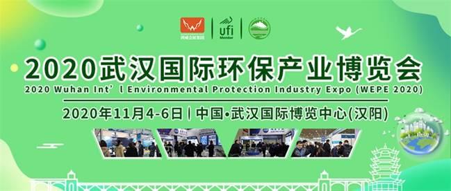 提振市场信心,助力生态环境市场疫后复苏,武汉环保展11月4日与您相约国博..