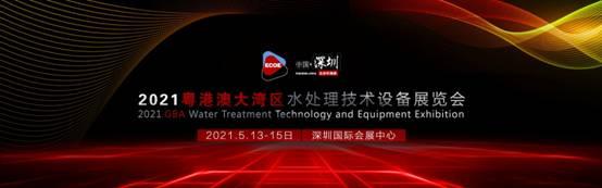 2021粤港澳大湾区水处理技术设备展在深圳国际会展中心正式开启..