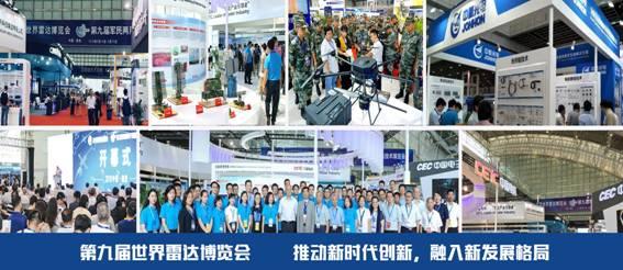 2021第九届世界雷达博览会 2021年4月22日--24日 江苏·南京国际博览中心..
