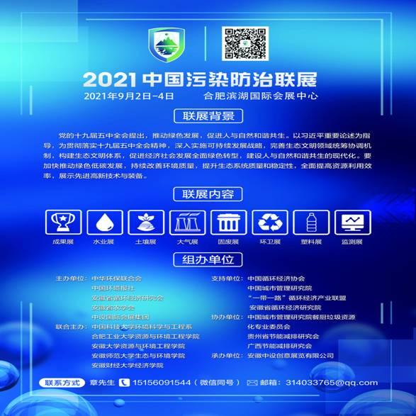 2021中国污染防治联展 合肥滨湖国际会展中心