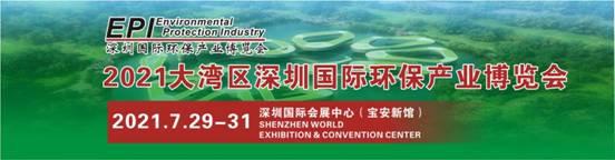 以湾区为核心的2021大湾区深圳环保生态系展览会定于7月29-31日深圳国际会展..